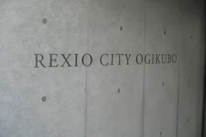 レクシオシティ荻窪の看板
