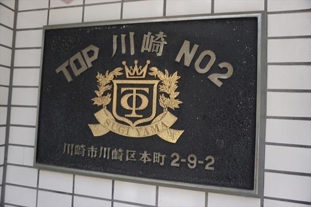 トップ川崎第2の看板