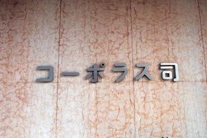 コーポラス司(足立区島根)の看板