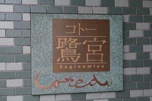 コトー鷺宮の看板