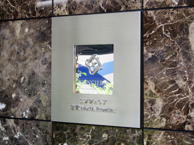 コンシェリア新宿ノースフロンティアの看板