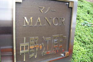 マノー中野江原町の看板