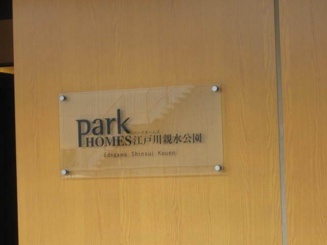 パークホームズ江戸川親水公園の看板