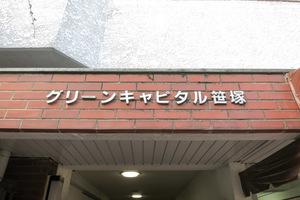 グリーンキャピタル笹塚の看板