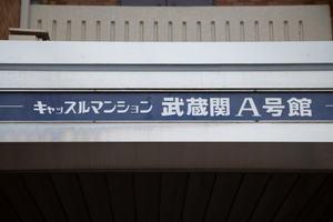 キャッスルマンション武蔵関の看板