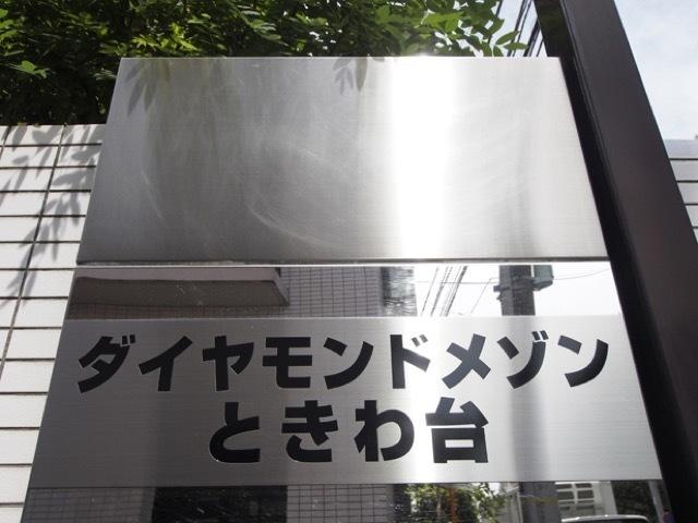 ダイヤモンドメゾントキワ台の看板