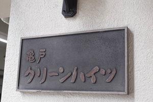 亀戸クリーンハイツの看板