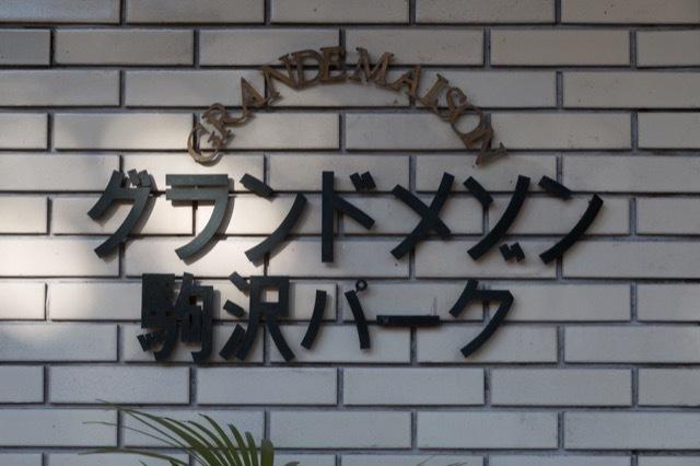 グランドメゾン駒沢パークの看板