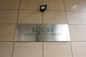 エクアス小石川林町の看板
