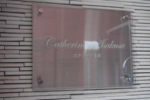 カテリーナ浅草の看板