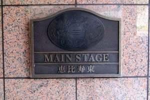 メインステージ恵比寿東の看板