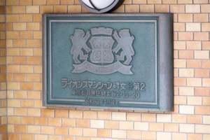 ライオンズマンション碑文谷第2の看板
