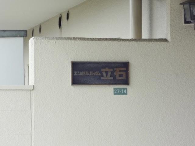 エンゼルハイム立石の看板