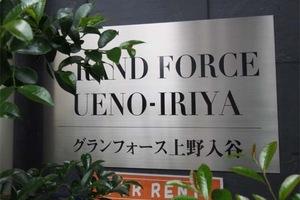グランフォース上野入谷の看板
