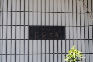 イトーピア板橋本町の看板