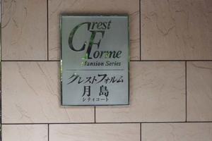 クレストフォルム月島シティーコートの看板