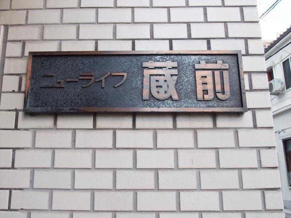 ニューライフ蔵前の看板