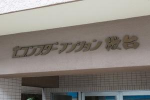 セブンスターマンション桜台の看板