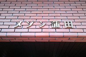 メゾン蒲田の看板