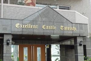 エクセレントキャッスル立石の看板