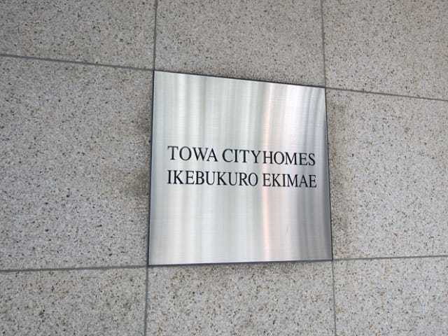藤和シティホームズ池袋駅前の看板