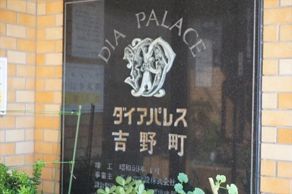 ダイアパレス吉野町の看板