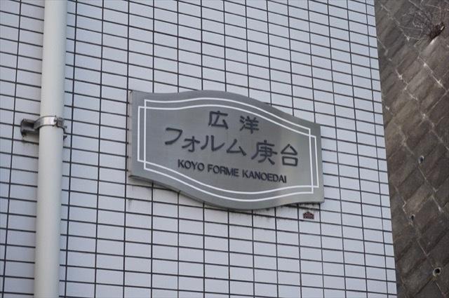 広洋フォルム庚台の看板