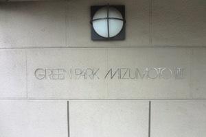 グリーンパーク水元8の看板