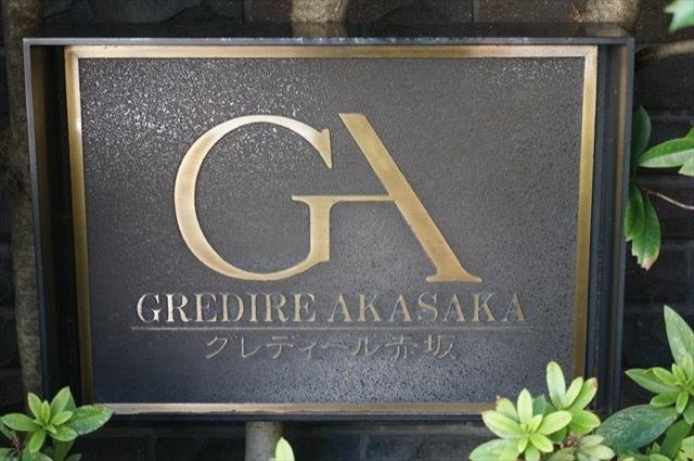グレディール赤坂の看板