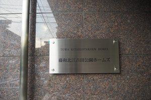 藤和北江古田公園ホームズエアプレイスの看板