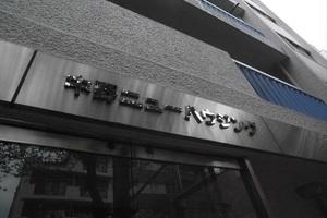 中野ニューハウジングの看板