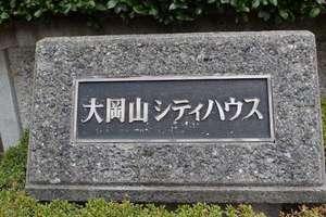大岡山シティハウスの看板