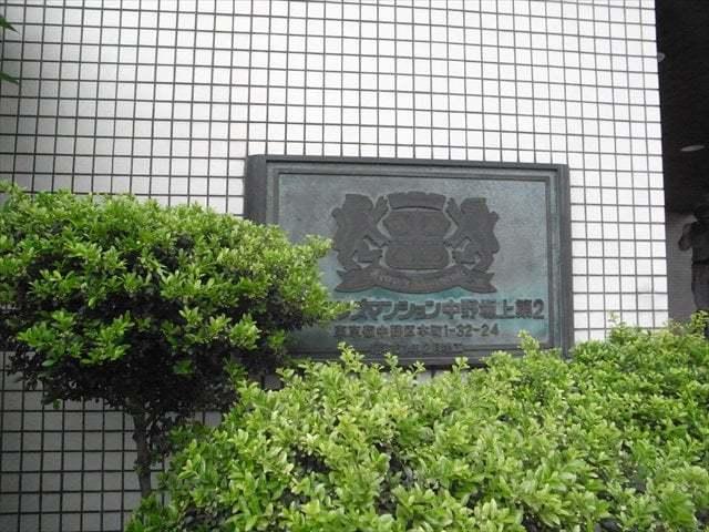 ライオンズマンション中野坂上第2の看板