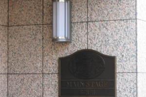 メインステージ多摩川の看板
