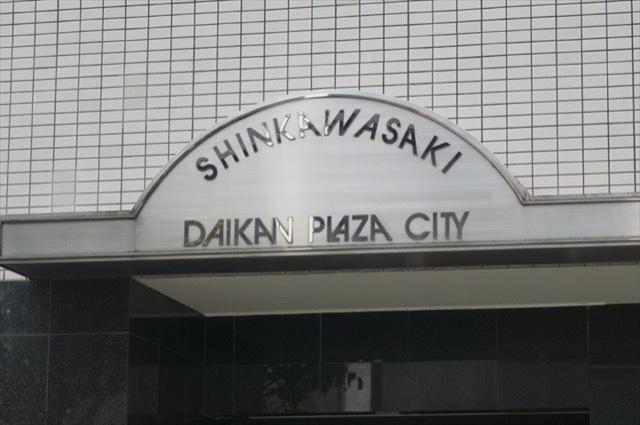 新川崎ダイカンプラザシティの看板