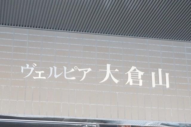 ヴェルピア大倉山の看板