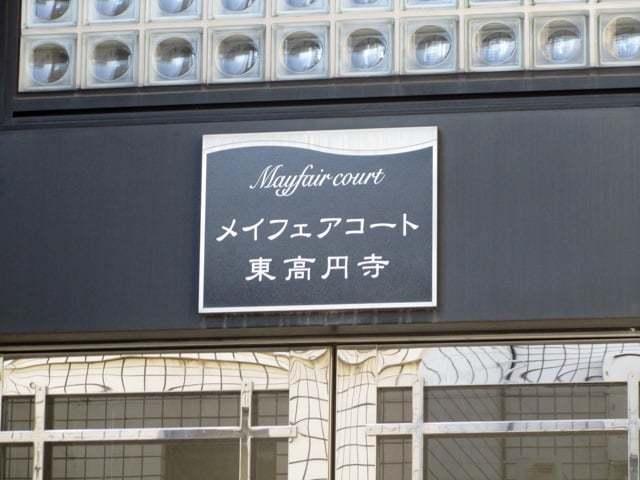 メイフェアコート東高円寺の看板