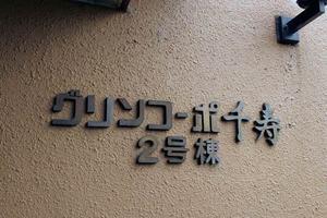 グリーンコーポ千寿2号棟の看板