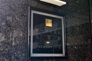 ルーブル蒲田7番館の看板