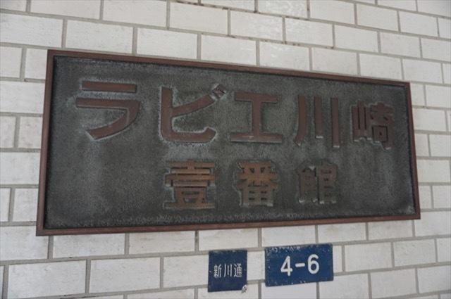 ラビエ川崎1番館の看板