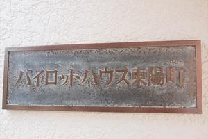パイロットハウス東陽町の看板