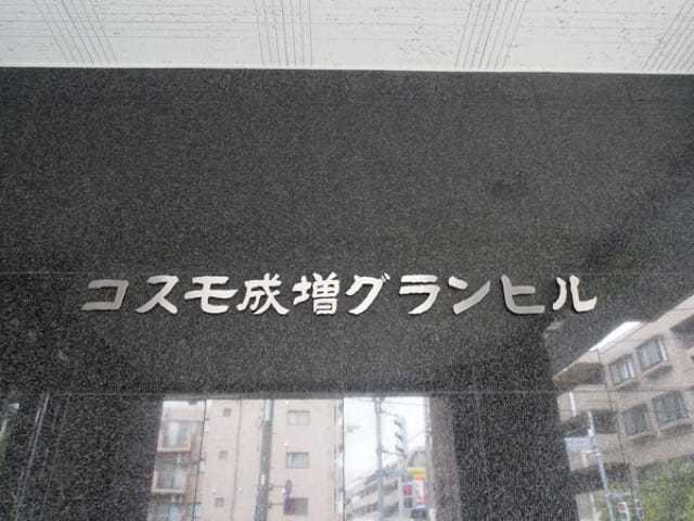コスモ成増グランヒルの看板