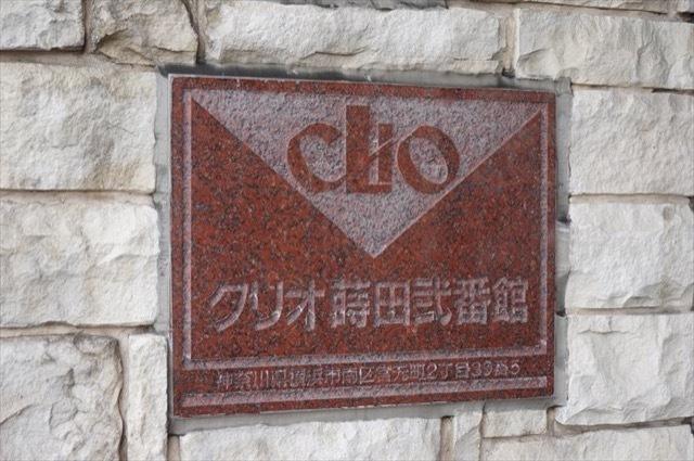 クリオ蒔田2番館の看板