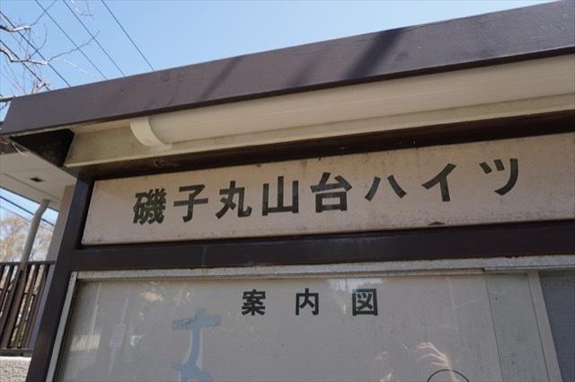 磯子丸山台ハイツの看板