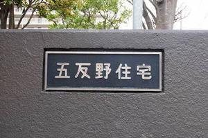 五反野住宅の看板