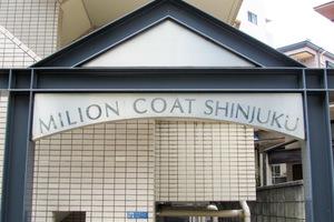 ミリオンコート新宿の看板