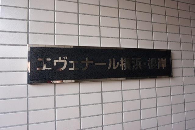 エヴェナール横浜根岸の看板