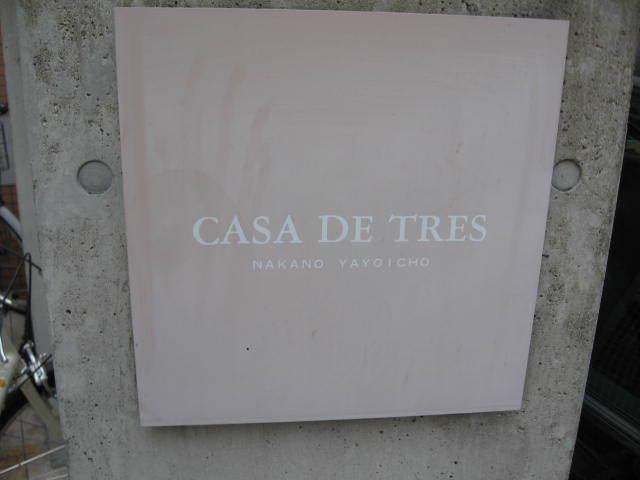 カサデトレス中野弥生町の看板