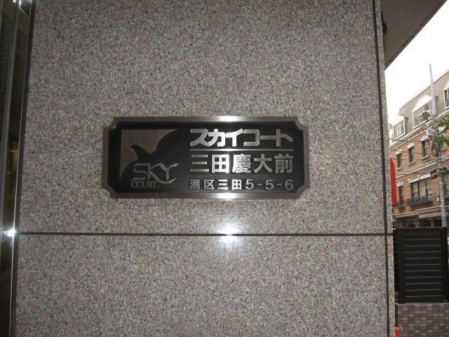 スカイコート三田慶大前の看板