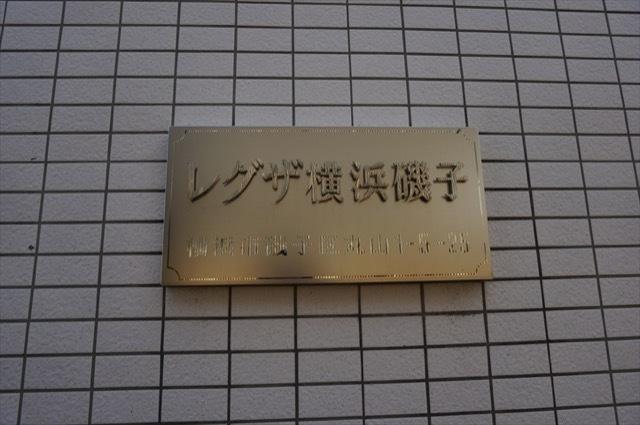 レグザ横浜磯子の看板